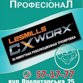 CXWORX™