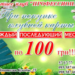 100 гривен месяц!!!