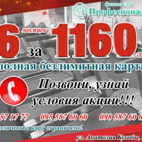 6 месяцев за 1160 грн!!!