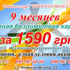 9 месяцев за 1590 грн!!!