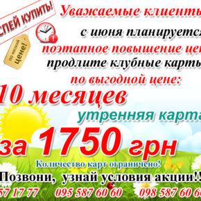 10 месяцев утро за 1750 грн!!!