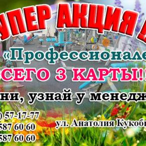 "СУПЕР АКЦИЯ от ""Профессионала"""