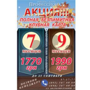 """Летняя распродажа клубных карт от фитнес клуба """"ПрофессионаЛ"""" продолжаеся!!!"""