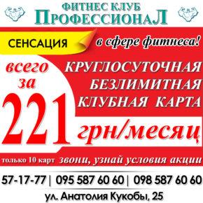 221 грн. в месяц!!!