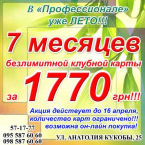 7 месяцев за 1770 грн