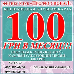 100 грн за месяц!!!