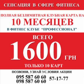 1600 грн за 10 месяцев