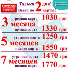 ВСЕГО 2 ДНЯ!!! Клубные карты по самым низким ценам