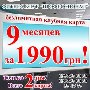 9 месяцев за 1990 грн