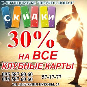- 30 % на ВСЕ карты!!!