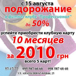 🔥10 месяцев за 2010 грн!!!🔥