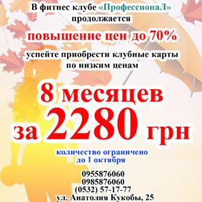 8 месяцев за 2280 грн