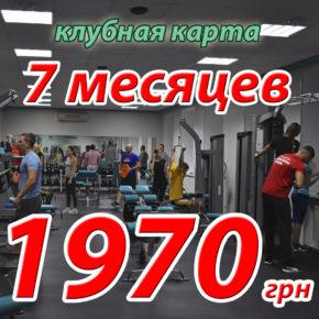 7 місяців за 1970 грн