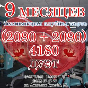 (2090 + 2090) 4180 💛 ДУЭТ💛