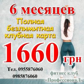 6 месяцев за 1660 грн!!!